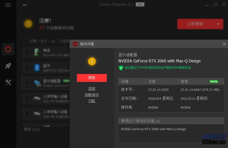 IObit Driver Booster PRO 8.7.0.529 破解版