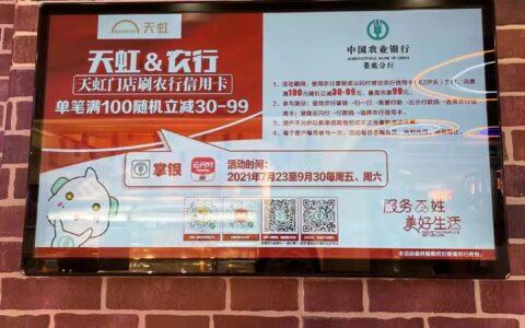 农行xing/用卡 X 天虹百货 保底100-30