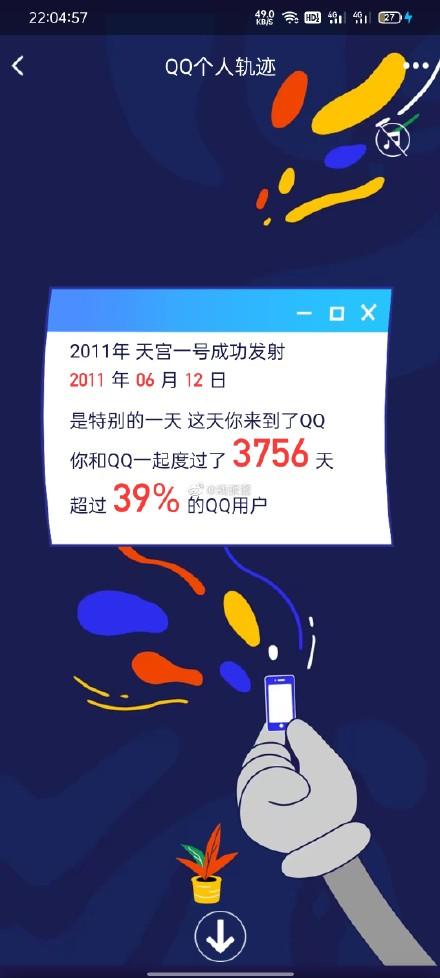 QQ搜【20周年】可查看哪一年注册的