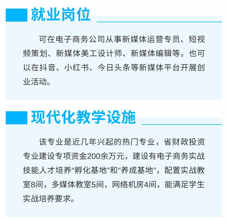 专业介绍 _ 新媒体运营(高中起点三年制)-1_r2_c1.jpg
