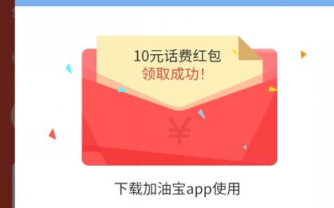 【加油宝新用户领10元话费券】打开链接->领取成功后下