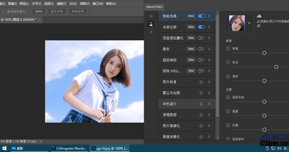 Adobe Photoshop2021 v22.4.3 绿色精简版