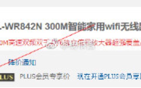 TP-LINK TL-WR842N 300M智能家用wifi无线路由器 plus