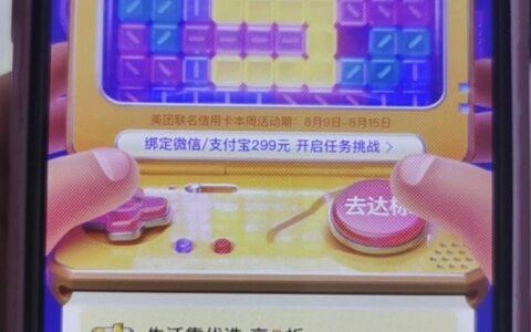 青岛美团xing/用卡5折活动开始了