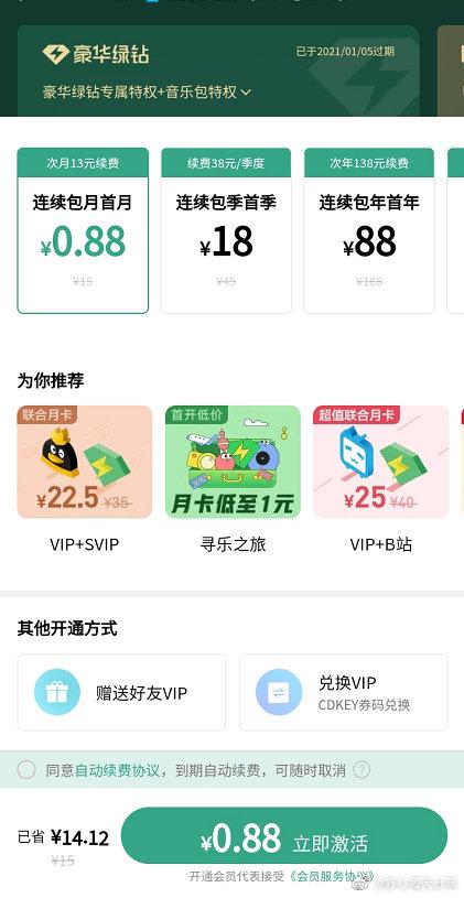 【QQ音乐】反馈app我的-会员中心 部分账号有0.88开一