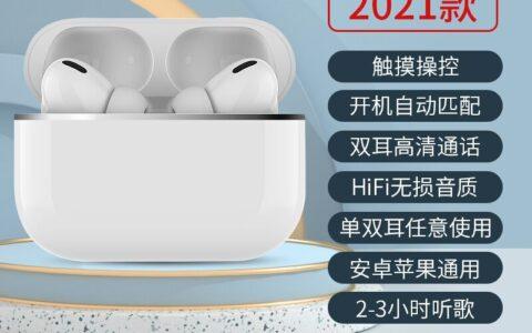 史低价复活!!回购多次~『苹果AirPods三代同款』【