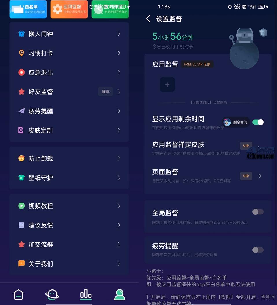 禅定空间 2.9.5.0 for Android 解锁VIP高级版