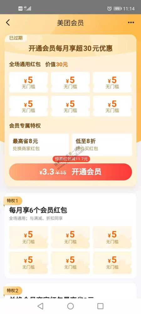 3.3开美团外卖会员-浙江绍兴