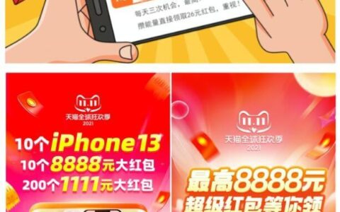 2021双十一红包来袭运气王直接中苹果13手机!