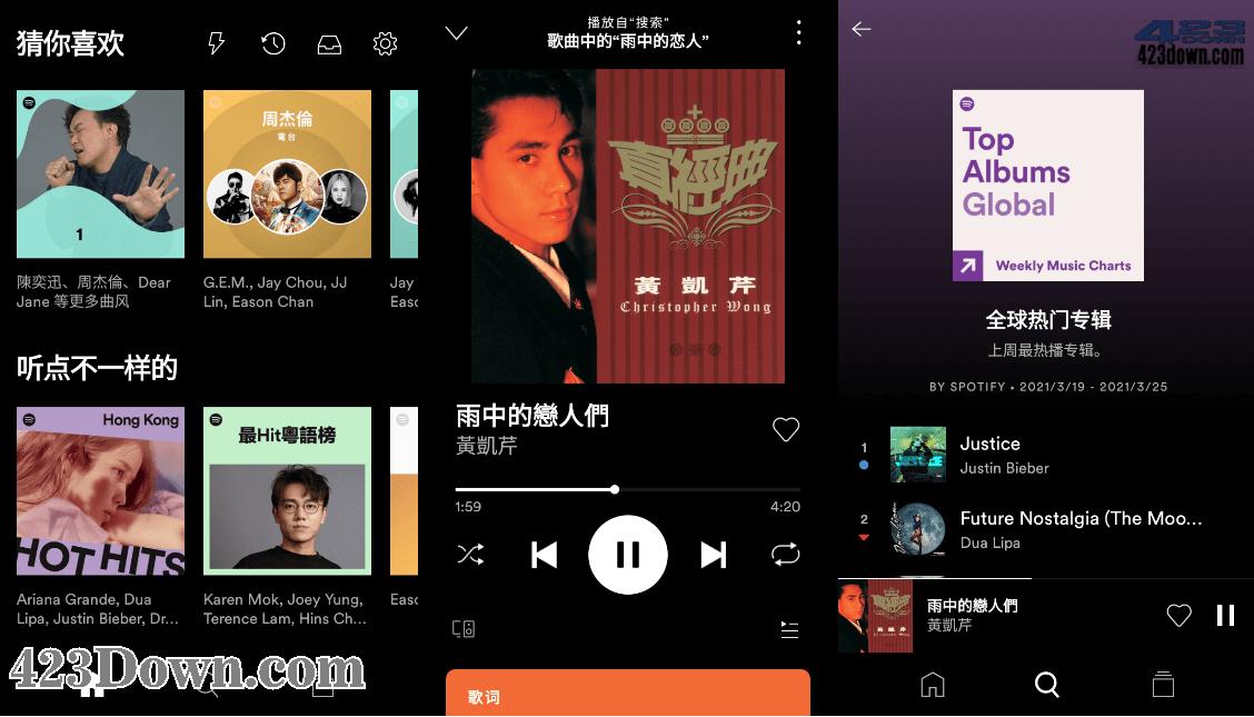 全球音乐软件Spotify v8.6.48.796 解锁高级版