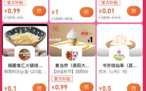 【美团】app搜【七夕巨惠节】1元区里 还有多个商户0.0