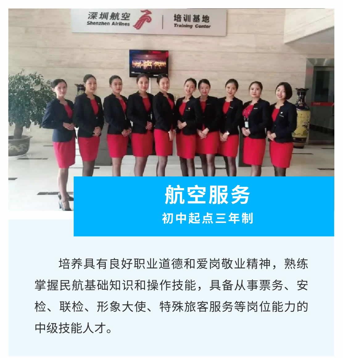 航空服务(初中起点三年制)-1_r1_c1.jpg