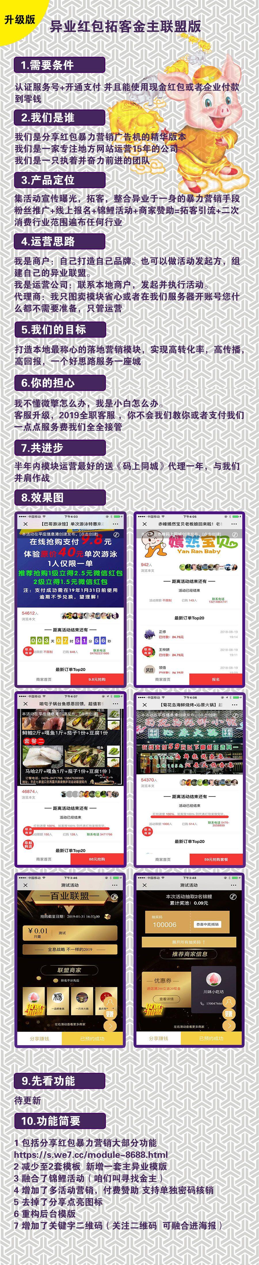 【功能模块】异业锦鲤红包拓客V1.0.26 – 精华版