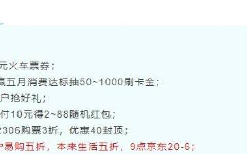 6月17日周四,招行10元火车票券、浦发月月赢抽刷卡金、浙商银行3折火车票等!