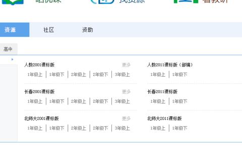 【免费高质量的K12在线课程】该网站由国家教育部组办