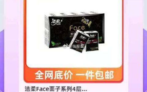 【淘特】洁柔Face面子系列4层超迷你手帕纸30包【淘特
