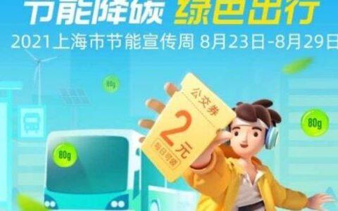 支付宝里搜 上海节能宣传 可以领券免费坐公交车一周,限上海地区