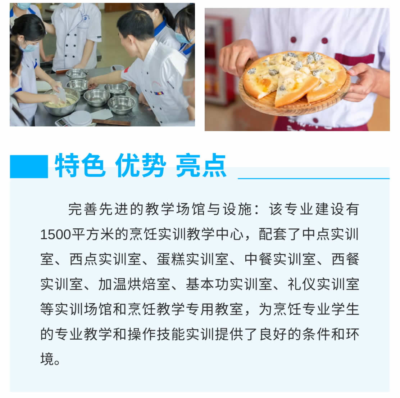 烹饪(中西式面点_高中起点三年制)-1_r4_c1.jpg