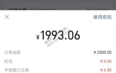 平安6.88还款金