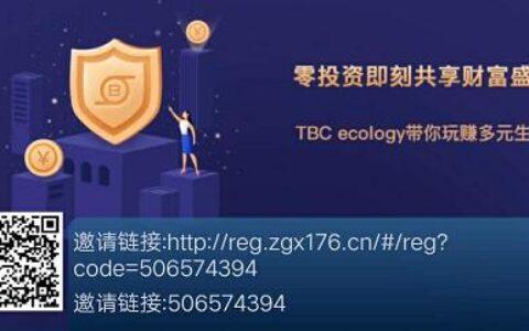 TBC生态:首创模式重磅来袭,注册sm领一台产15币的矿机,开盘价币价7元!