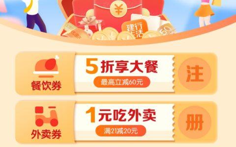 建行生活登录上海