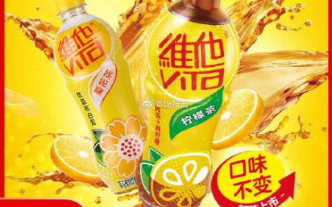 维他柠檬茶500ml*15瓶【39.9】维他柠檬茶500ml*15瓶整