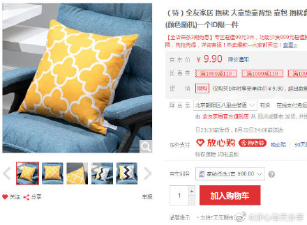 【京东】全友家居 抱枕【9.9】到货退款0元购