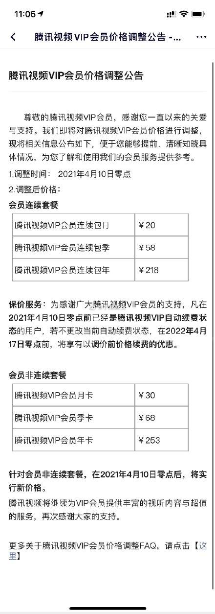 腾讯视频VIP会员价格调整公告