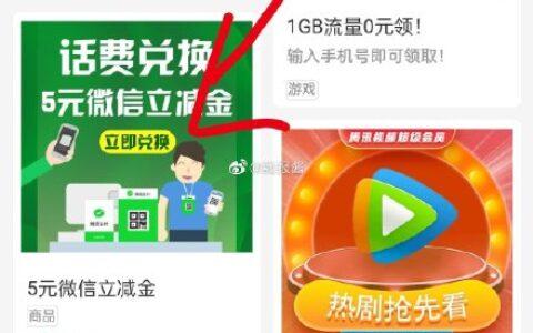 联通话费多的可以在联通app首页下拉找到话费兑微信立