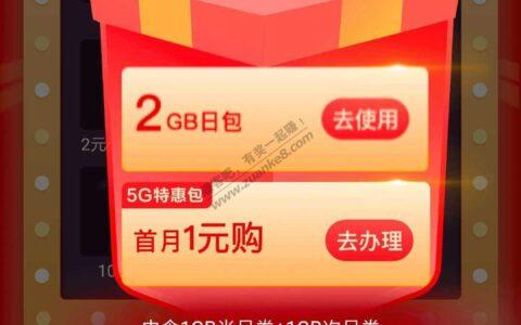 中国移动2g流量日包