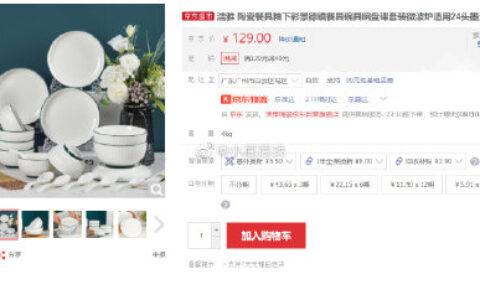 浩雅 陶瓷餐具釉下彩景德镇餐具碗具碗盘碟套装 微波炉