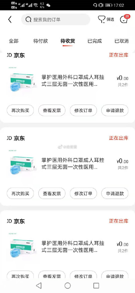 京东app,领券,领京东健康21-20券掌护医用kz50片掌护