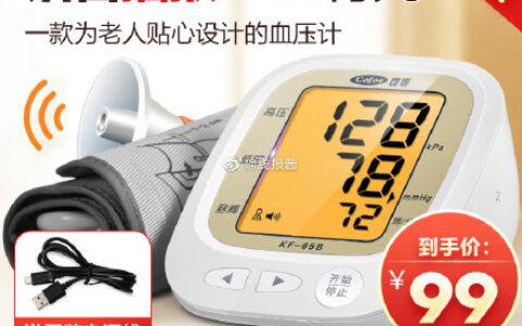 可孚家用医用血压计【39】家用医用医生手臂式全自动高
