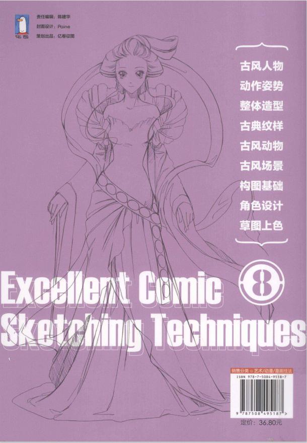 [漫画教程]古风漫画技法从入门到精通