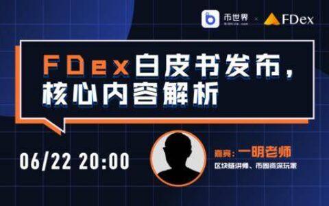【直播实录】FDex白皮书正式发布,开启DeFi未来之门