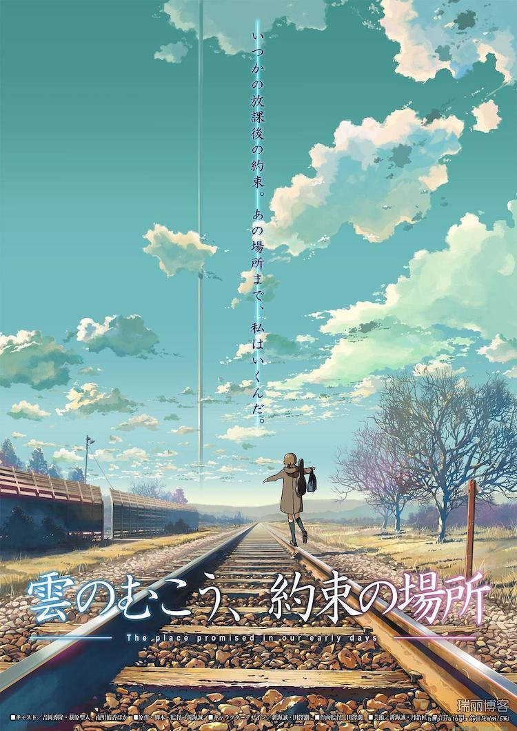 新海诚作品《云之彼端约定的地方》:无奈而遗憾的爱情