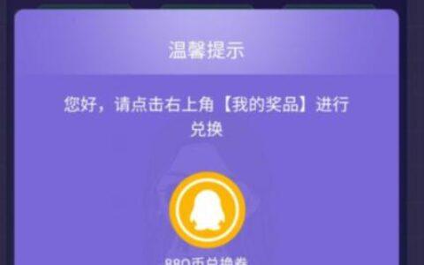 先去QQ钱包充值1q币然后去链接抽奖,看脸中888Q币,群