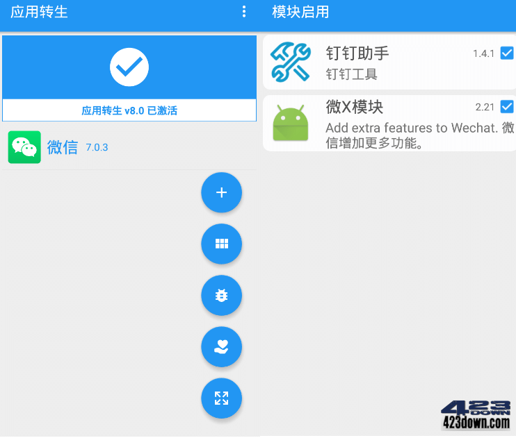 应用转生 v6.5.7 | 免 ROOT 双开应用使用模块