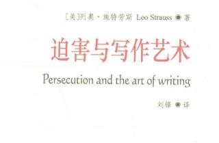 列奥·施特劳斯:迫害与写作艺术