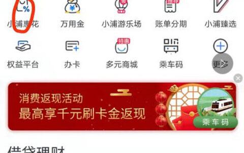 【浦发银行】反馈如有浦发信用卡,打开浦大喜奔app,