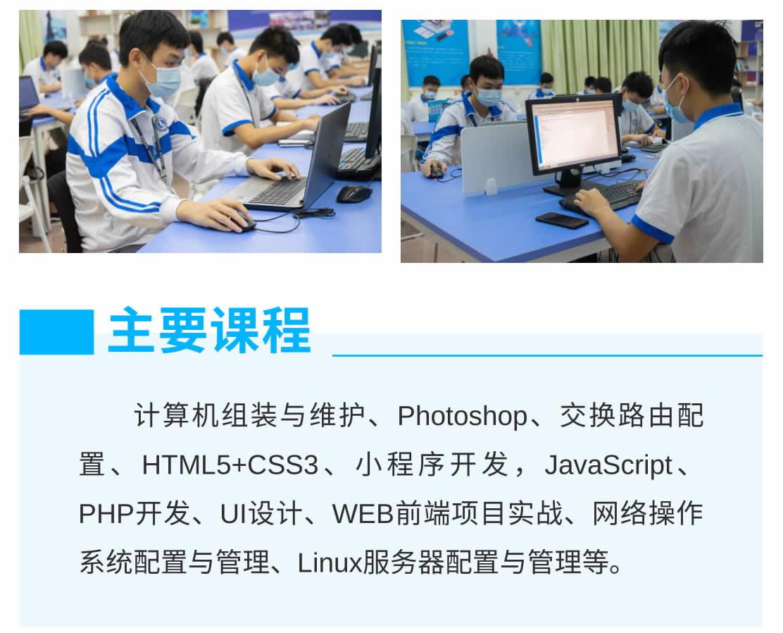 计算机网络应用(高中起点三年制)-1_r2_c1.jpg
