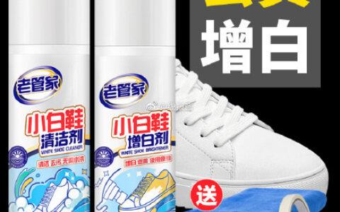 5.8元 【老管家】小白鞋免水洗清洗剂