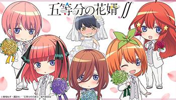 「五等分的花嫁」官推更名为「五等分の花婿∬」