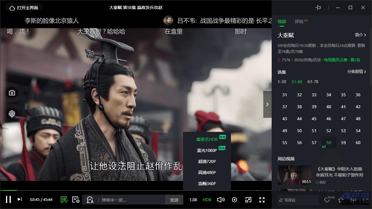爱奇艺视频PC版 v8.8.141.5160 去广告绿色版