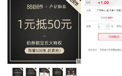【卢记厨具】50无门槛券