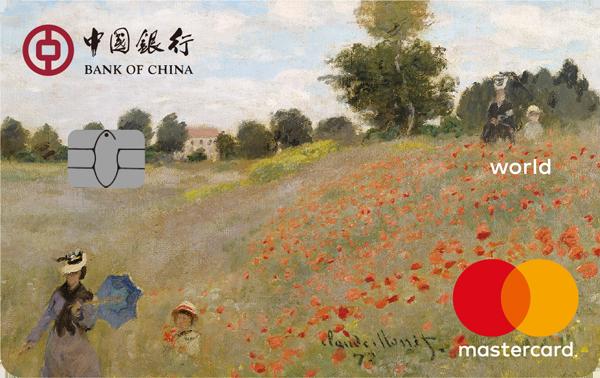 中国银行亚嘉杜花田名画卡
