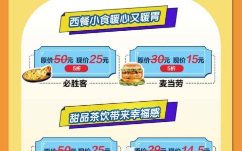 北京银行周三10点5折抢券