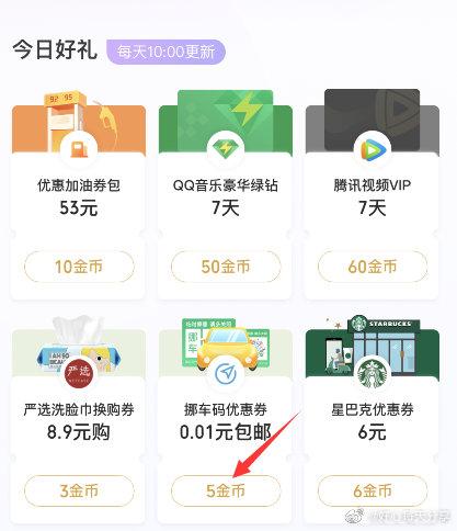 微信小程序【微信支付有优惠】兑换好礼-有5金币兑换挪