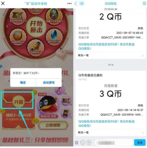 【金铲铲老用户领3Q币】打开下拉游戏(1.3G)->QQ登录