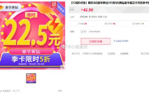 刚需类腾讯QQ豪华黄钻3个月,22.5 【12日0点抢】腾讯Q